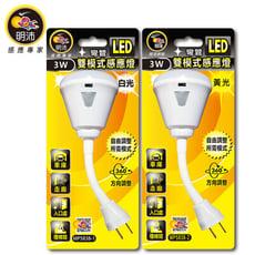 明沛 3W 雙模式彎管LED感應燈(白光/黃光)