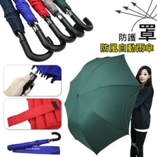 超大防護防風自動開雨傘