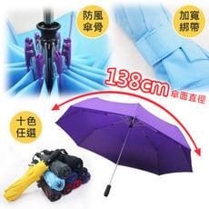 新大無敵防風自動開收雨傘