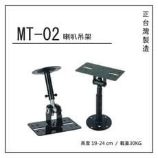 MT-02喇叭吊架(M號/一組2個) 台灣製