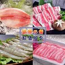 【賣魚的家】冬季鍋物必備超值組合