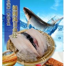 【賣魚的家】台南極鮮無刺虱目魚肚