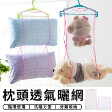 【STAR CANDY】 枕頭透氣曬網 晾曬袋 洗曬網 曬枕架 曬枕頭 透氣網 晾衣網 透氣網 衣架