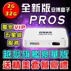 【送豪禮套餐】獨家VIP五星級服務 越獄豪華版 PROS X9 安博盒子 機上盒 電視盒 生日