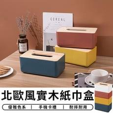 【台灣現貨 A072】 北歐風 實木衛生紙盒 收納盒 置物盒 面紙盒 衛生紙盒 STAR CANDY