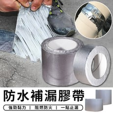 【STAR CANDY】【10CM】 丁基膠帶 防水膠帶 補漏膠帶 水管漏水 鋁箔膠帶 強力膠帶