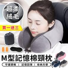 【台灣現貨 D005】 買一送三 M型記憶棉頸枕 慢回彈記憶棉頸枕 U型枕 飛機枕 旅行枕 午睡枕