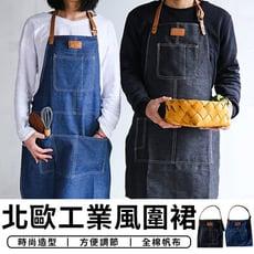 【台灣現貨 A013】 工業風圍裙 北歐工業風牛仔圍 廚房圍裙 帆布圍裙 STAR CANDY