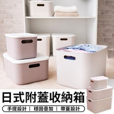 【STAR CANDY】(大號) 日式附蓋收納箱 可疊收納箱 收納盒 置物箱 衣物收納箱 玩具收納箱
