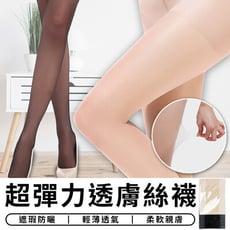 【STAR CANDY】 夏季必備 絲襪 彈力透膚 女襪 襪子 絲襪 OL 褲襪 A089