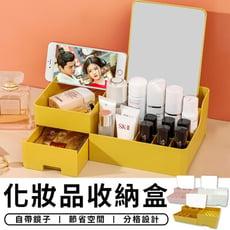 【STAR CANDY】 化妝品收納盒 多格設計 桌面 收納盒 置物盒 收納架 化妝品
