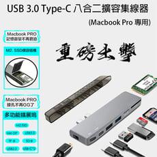 !!!TYPEC HUB集線器-MacBook Pro專用