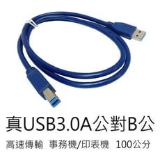 USB3.0 A公對B公 1米 高速傳輸線(USB B公印表機線/事務機線)