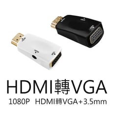 HDMI轉VGA 高畫質影音轉接頭(附音源線)