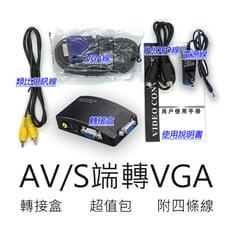 AV轉VGA 影像轉換器 (附四條線)