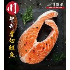 【小川漁屋】巨大厚切鮭魚(450g/片+-10%包冰10%)