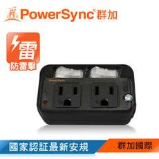 群加 Powersync 3P 2開2插防雷擊節能壁插(黑)
