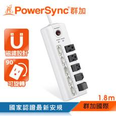 群加 Powersync 5開5插防雷擊旋轉插座延長線 1.8M(白)