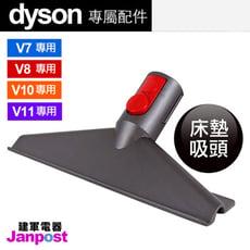【建軍電器】 100%原廠 全新 Dyson V11 V10 V8 V7床墊吸頭