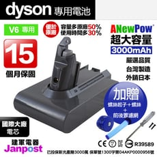 保固15個月 ANewPower Dyson V6 超大容量3000mah 電池 30分