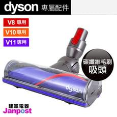 【建軍電器】原廠公司貨 Dyson V8 V10 V11 Motorhead 碳纖維 毛刷吸頭