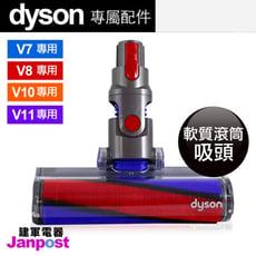 【建軍電器】 原廠 Dyson V11 V10 V8 V7專用 Fluffy 軟質滾筒毛刷吸頭20W