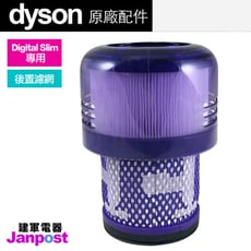 Dyson 戴森 Digital Slim S原廠 HEPA 後置濾網 濾芯 filter 建軍電器