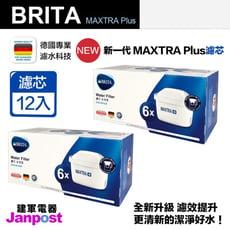 德國 BRITA MAXTRA+ MAXTRA PLUS 濾芯 濾心 12入 濾水壺專用 原廠盒裝
