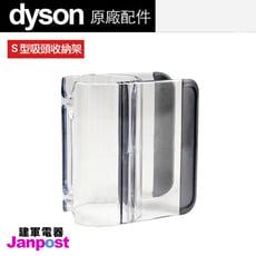 Dyson 戴森 無線吸塵器 V7 V8 V10 V11 適用 S型收納架 原廠袋裝 建軍電器
