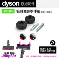 Dyson V11 V10 V8 V7 V6 dc74 dc62 碳纖維毛刷吸頭用 零件 滾輪 輪子
