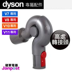 【建軍電器】100%原廠dyson V8 V7 V10 V11高處清潔轉接頭 高處轉接頭