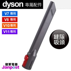 【建軍電器】Dyson 原廠縫隙吸頭 V7 V8 V10 V11可用