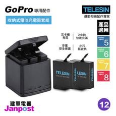 【建軍電器】Telesin Gopro Hero5 6 7 8 適用 收納盒 三充電器 充電座 電池