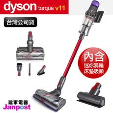 Dyson 戴森 V11 SV14 Torque 無線手持吸塵器 五吸頭組 2年保固 建軍電器