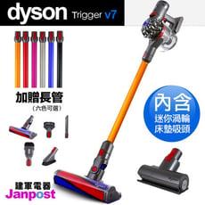 【建軍電器】附發票免運費 Dyson V7 trigger+長管+fluffy(六吸頭版)一年保固