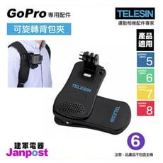 【建軍電器】 TELESIN 360度 背包夾 固定夾 GoPro 適用 HERO 8 7 6 5