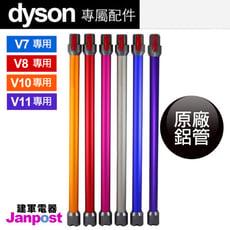 【建軍電器】 原廠盒裝Dyson V11 V10 V8 V7 wand 鋁管 (金銀紅藍粉紫)