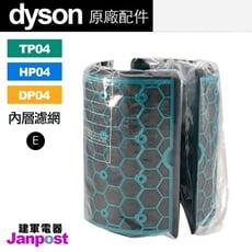 【建軍電器】原廠 盒裝 Dyson HP04 TP04 DP04 活性碳 內層濾網