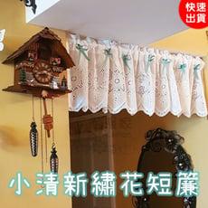 小清新縷空繡花短簾