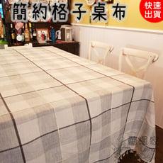 簡約格子繡花流蘇桌布 棉麻美式長方形餐桌布
