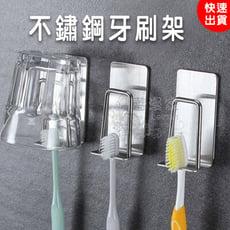 304不銹鋼牙刷架  粘貼式牙刷杯架
