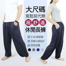【AMORE】大尺碼寬鬆莫代爾口袋休閒長褲
