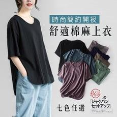 【AMORE日韓女裝】時尚簡約開衩舒適棉麻上衣