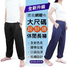 【Amore】男女寬鬆舒適網眼運動機能長褲