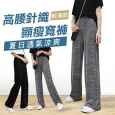 【Amore】韓國超人氣高腰針織透氣顯瘦寬褲