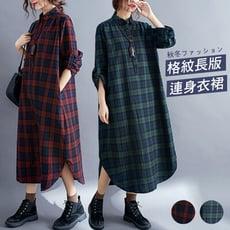 日韓經典格紋長版連身衣裙