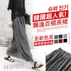 【AMORE日韓女裝】韓國超人氣飄逸百褶長裙