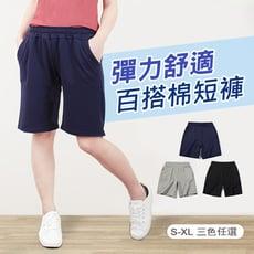 【AMORE日韓女裝】彈力舒適百搭棉休閒短褲