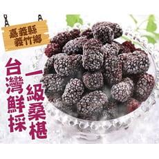 【愛上美味】自然農法 黑金寶石 台灣鮮採一級桑椹