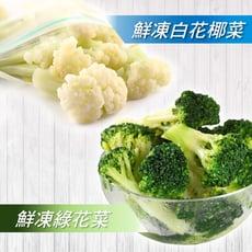 【愛上蔬果】減醣必備 鮮凍青白花椰菜(兩款任選)